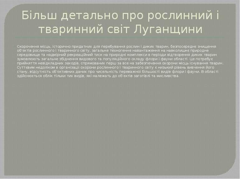 Більш детально про рослинний і тваринний світ Луганщини Скорочення місць, іст...