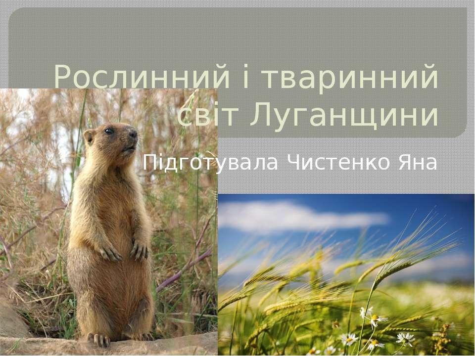 Рослинний і тваринний світ Луганщини Підготувала Чистенко Яна