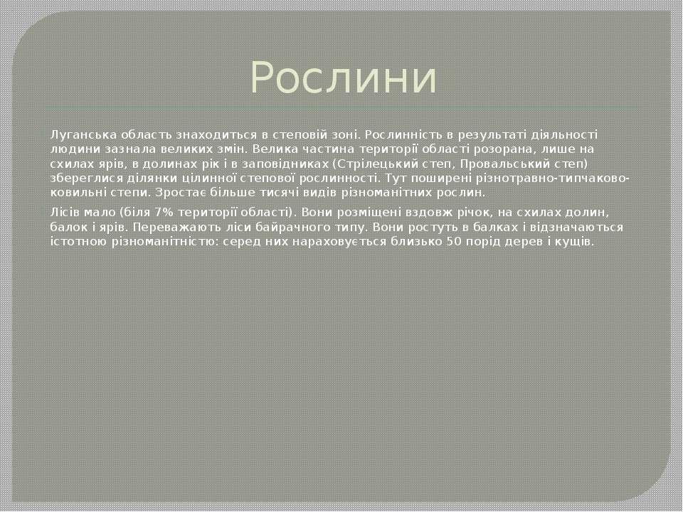 Рослини Луганська область знаходиться в степовій зоні. Рослинність в результа...