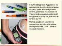 Інсулін вводиться підшкірно, за допомогою інсулінового шприца, шприц-ручки аб...