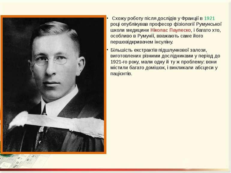 Схожу роботу після дослідів у Франції в 1921 році опублікував професор фізіол...