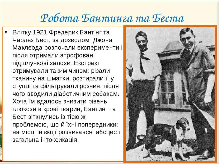 Робота Бантинга та Беста Влітку 1921 Фредерик Бантінг та Чарльз Бест, за дозв...