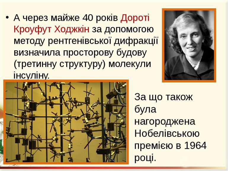 А через майже 40 років Дороті Кроуфут Ходжкін за допомогою методу рентгенівсь...