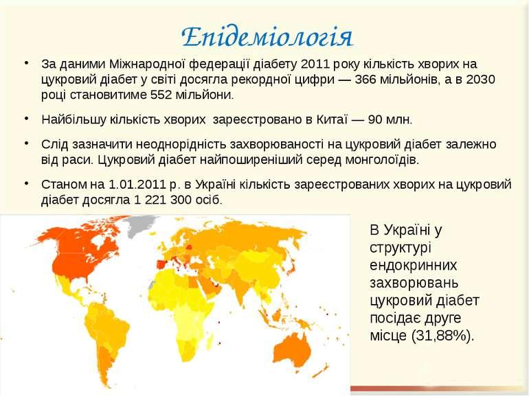 Епідеміологія За даними Міжнародної федерації діабету 2011 року кількість хво...