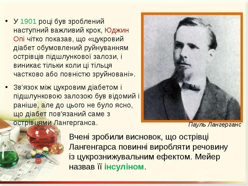 У 1901 році був зроблений наступний важливий крок, Юджин Опі чітко показав, щ...