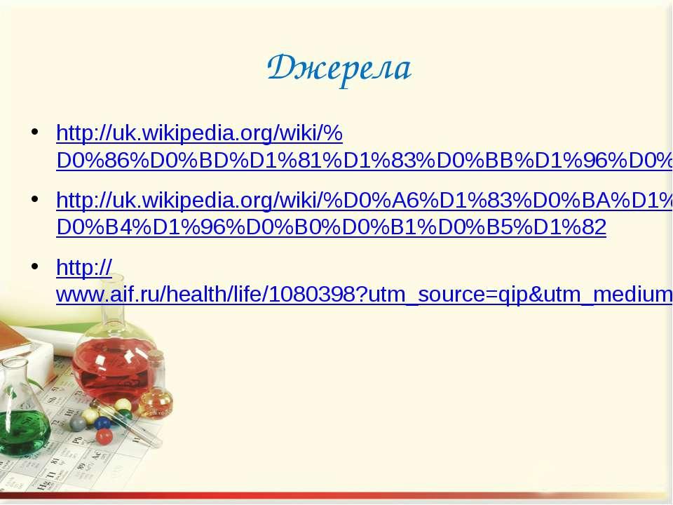 Джерела http://uk.wikipedia.org/wiki/%D0%86%D0%BD%D1%81%D1%83%D0%BB%D1%96%D0%...