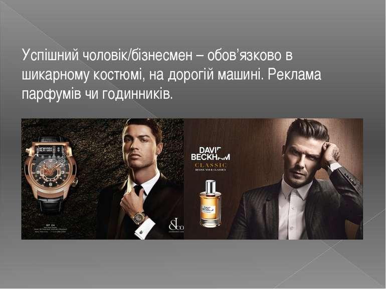 Успішний чоловік/бізнесмен – обов'язково в шикарному костюмі, на дорогій маши...