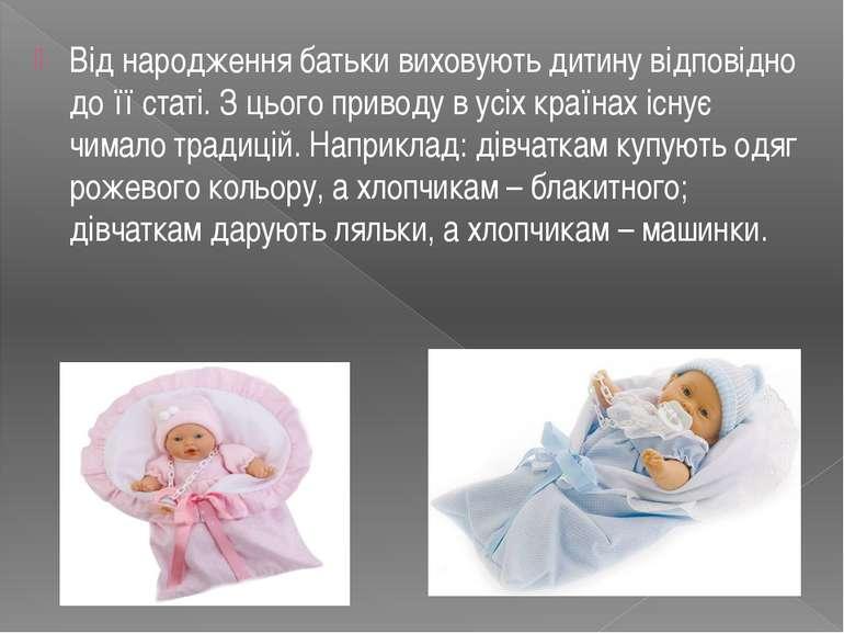 Від народження батьки виховують дитину відповідно до її статі. З цього привод...