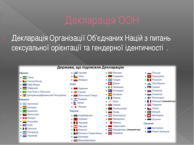 Декларація ООН Декларація Організації Об'єднаних Націй з питань сексуальної о...