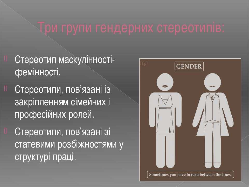 Три групи гендерних стереотипів: Стереотип маскулінності-фемінності. Стереоти...