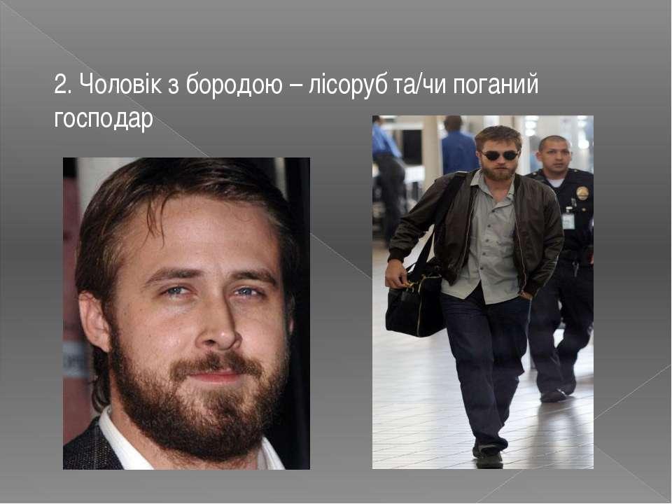 2. Чоловік з бородою – лісоруб та/чи поганий господар