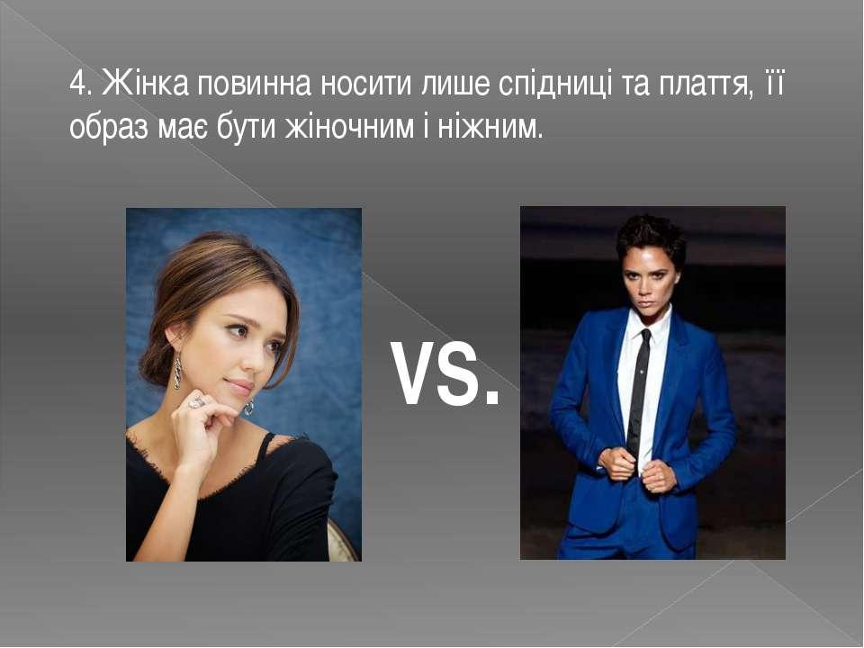 4. Жінка повинна носити лише спідниці та плаття, її образ має бути жіночним і...
