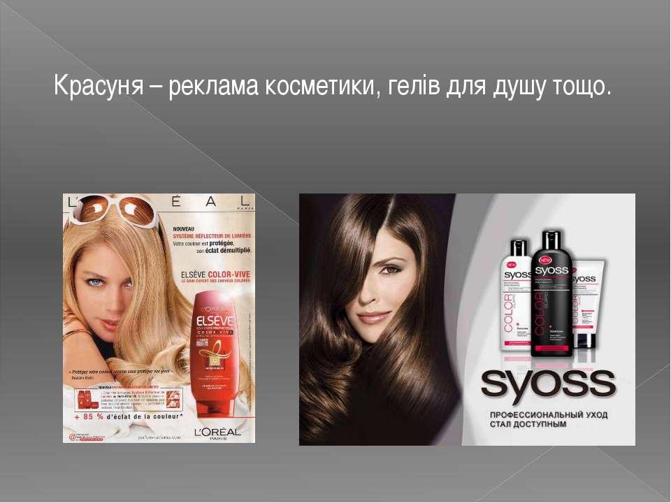 Красуня – реклама косметики, гелів для душу тощо.