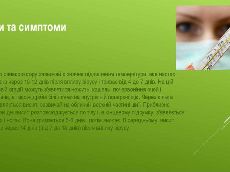 Ознаки та симптоми Першою ознакою кору зазвичай є значне підвищення температу...