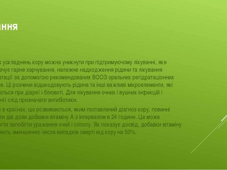 Лікування Важких ускладнень кору можна уникнути при підтримуючому лікуванні, ...