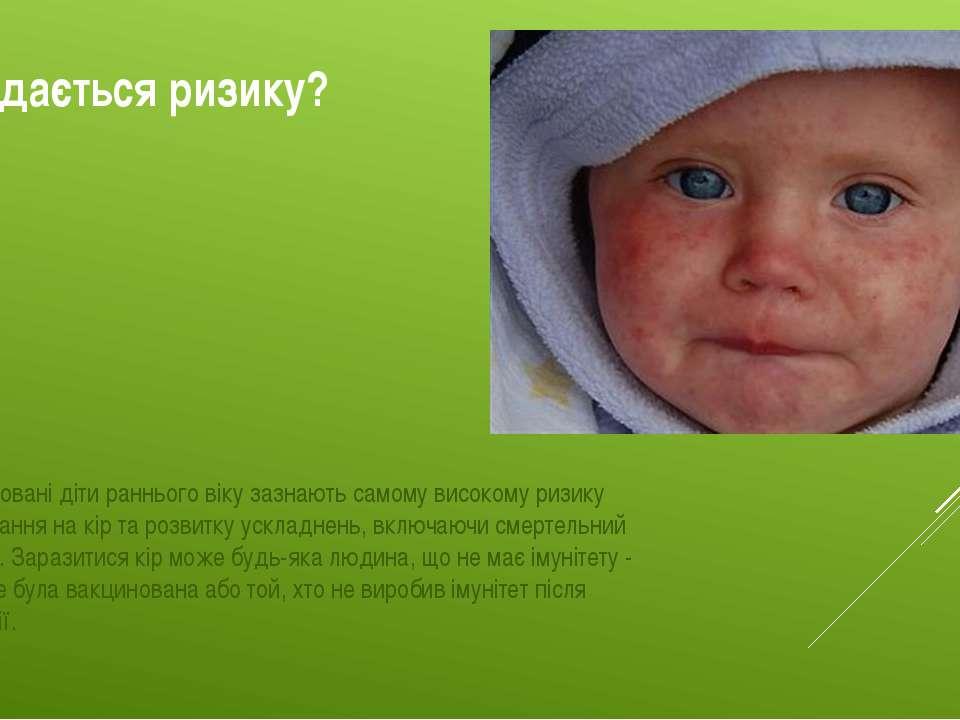 Хто піддається ризику? Невакциновані діти раннього віку зазнають самому висок...