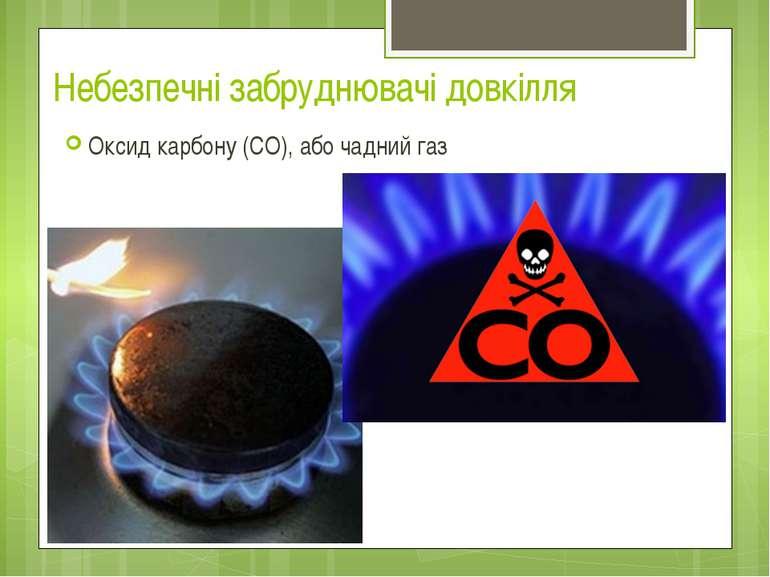 Небезпечні забруднювачі довкілля Оксид карбону (СО), або чадний газ