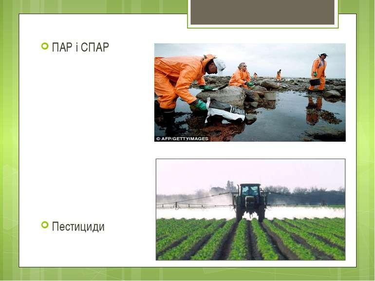 ПАР і СПАР Пестициди