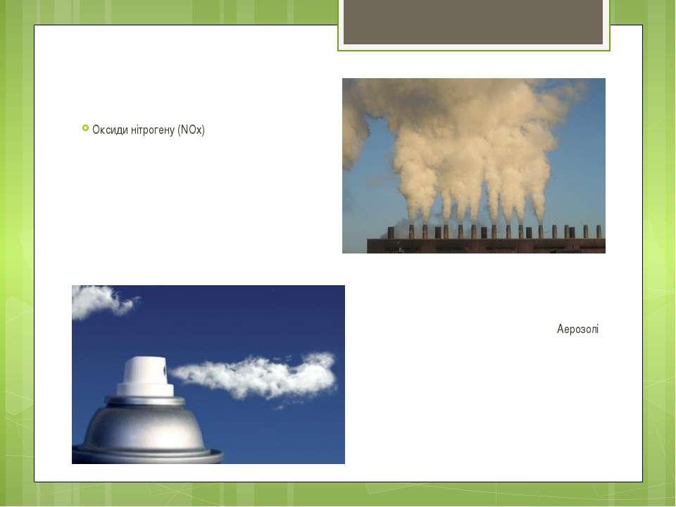 Оксиди нітрогену (NOx) Аерозолі
