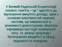"""У Великій Радянській Енциклопедії сказано: пам ять – це """" здатність до відтво..."""