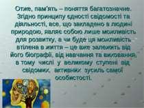 Отже, пам ять – поняття багатозначне. Згідно принципу єдності свідомості та д...