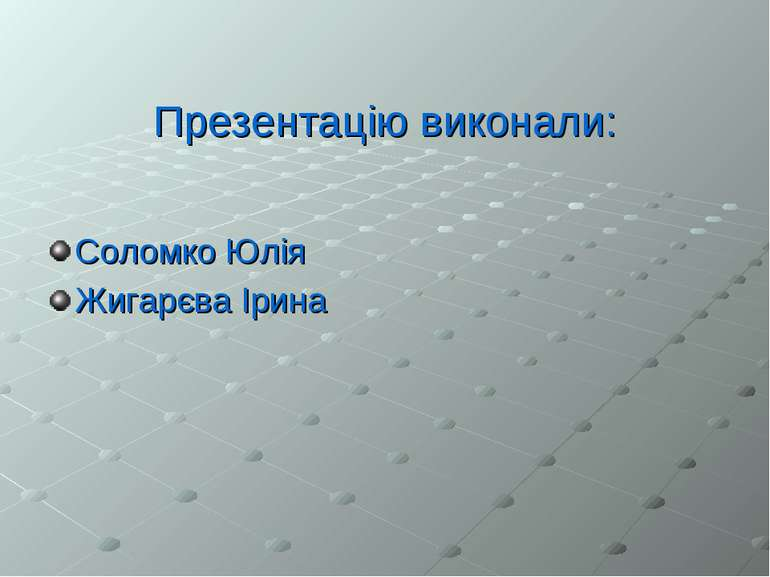 Презентацію виконали: Соломко Юлія Жигарєва Ірина