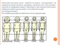 Онтогенез (від грец. онтос - існуюче та генезіс - походження) - це індивідуал...