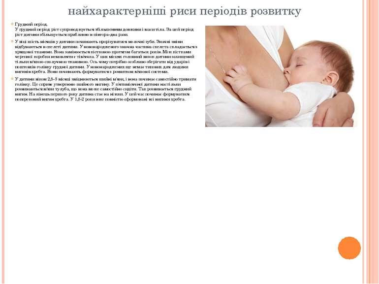 найхарактерніші риси періодів розвитку Грудний період. У грудний період ріст ...