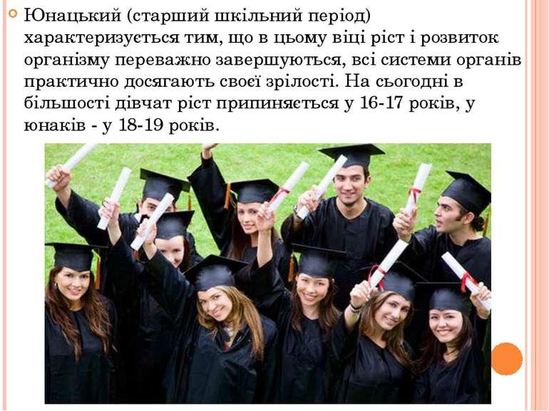 Юнацький (старший шкільний період) характеризується тим, що в цьому віці ріст...