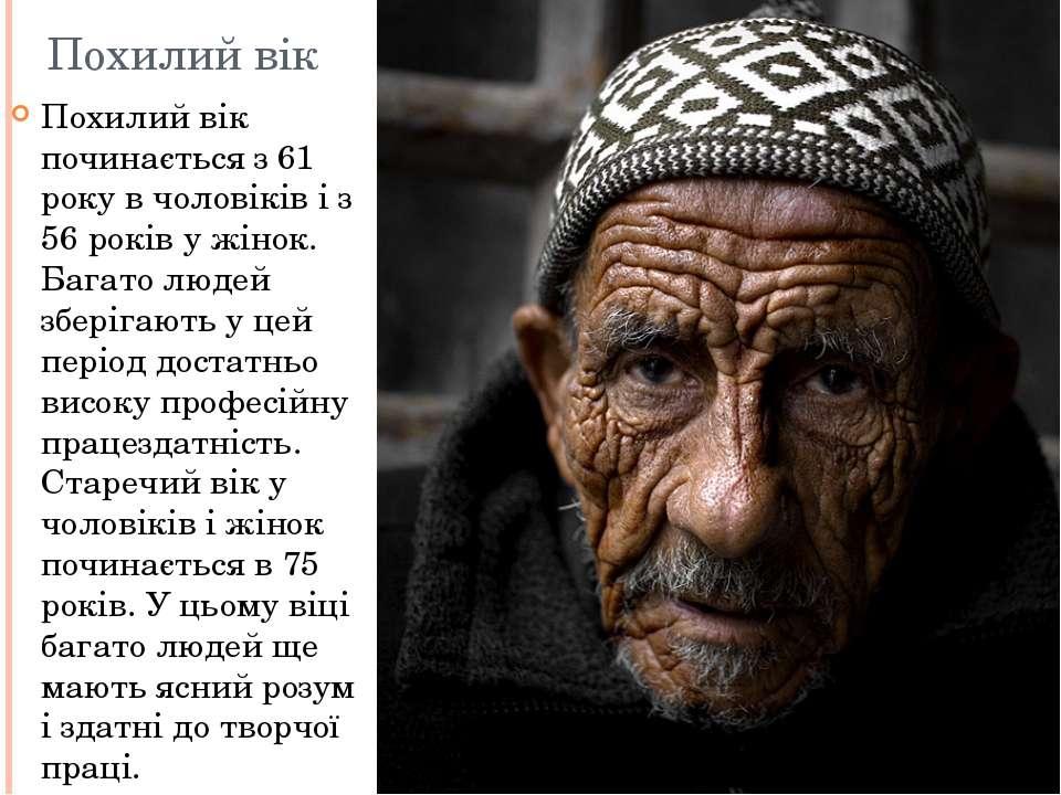 Похилий вік Похилий вік починається з 61 року в чоловіків і з 56 років у жіно...