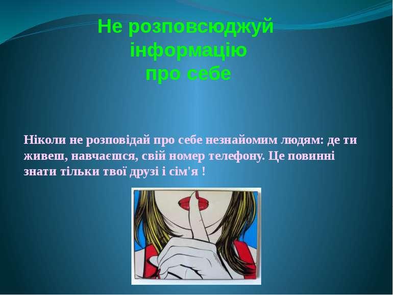 Ніколи не розповідай про себе незнайомим людям: де ти живеш, навчаєшся, свій ...