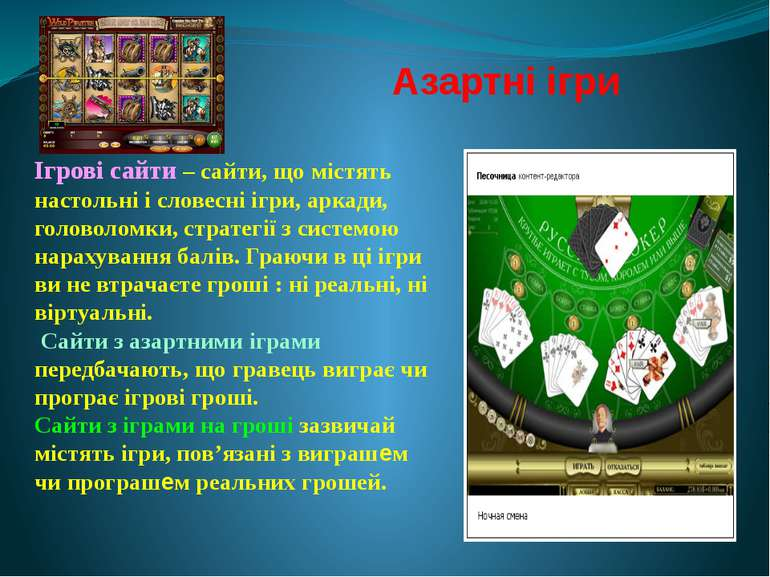 Ігрові сайти – сайти, що містять настольні і словесні ігри, аркади, головолом...