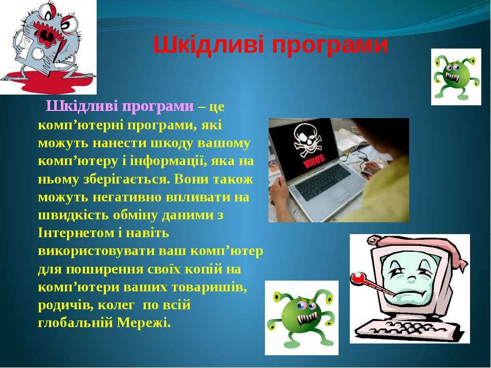 Шкідливі програми – це комп'ютерні програми, які можуть нанести шкоду вашому ...