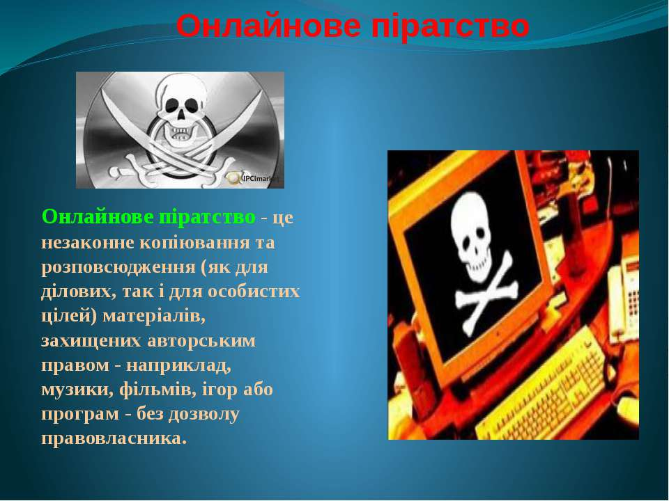 Онлайнове піратство - це незаконне копіювання та розповсюдження (як для ділов...