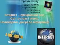Інтернет – прекрасний світ, Світ розваг і знань, Невичерпне джерело інформації