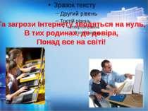 Та загрози Інтернету зводяться на нуль, В тих родинах, де довіра, Понад все н...