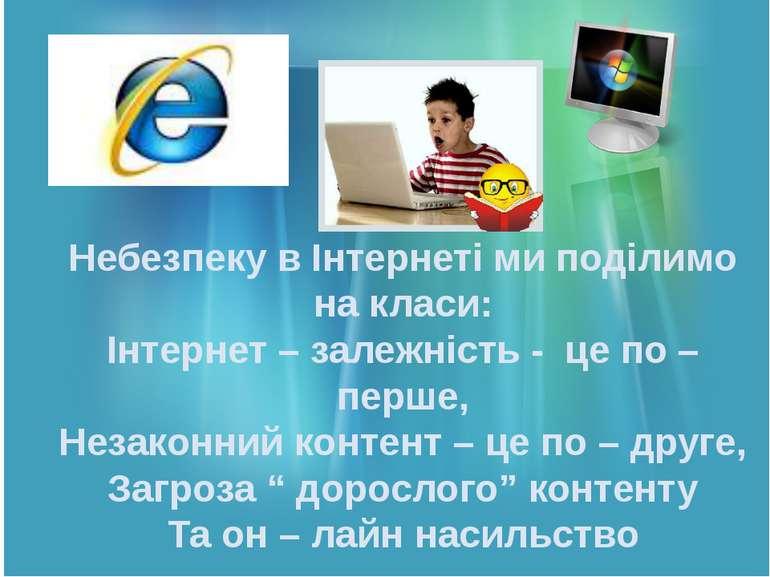 Небезпеку в Інтернеті ми поділимо на класи: Інтернет – залежність - це по – п...