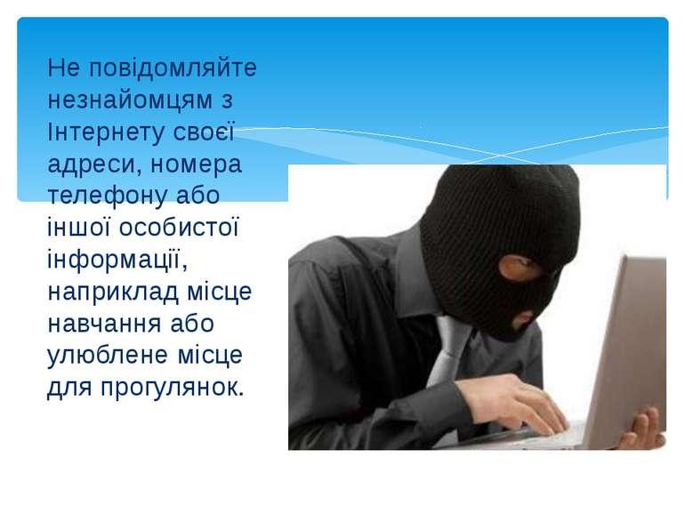 Не повідомляйте незнайомцям з Інтернету своєї адреси, номера телефону або інш...