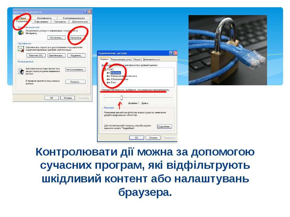 Контролювати дії можна за допомогою сучасних програм, які відфільтрують шкідл...