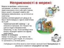 Неприємності в мережі: Віруси та хробакиє небезпечними програмами, які можут...