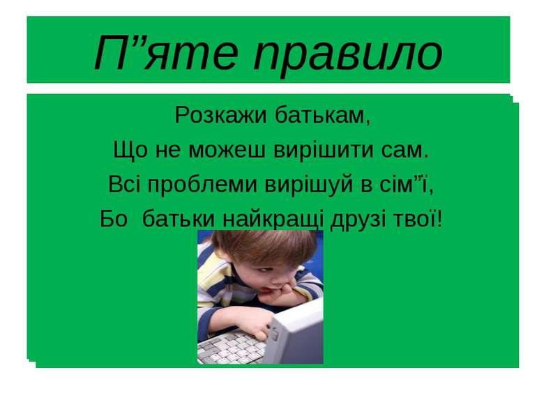 """П""""яте правило Розкажи батькам, Що не можеш вирішити сам. Всі проблеми вирішуй..."""