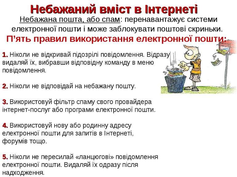 Небажаний вміст в Інтернеті Небажана пошта, або спам: перенавантажує системи ...