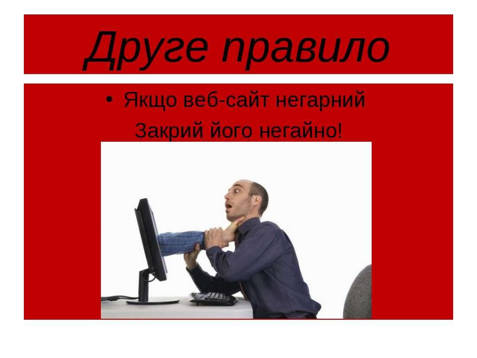 Друге правило Якщо веб-сайт негарний Закрий його негайно!