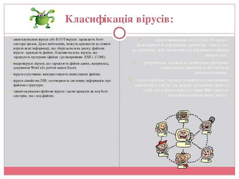 Класифікація вірусів: авантажувальні віруси або BOOT-віруси: заражають boot-с...