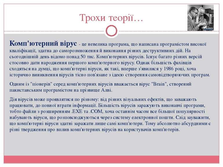 Трохи теорії… Комп'ютерний вірус - це невелика програма, що написана програмі...