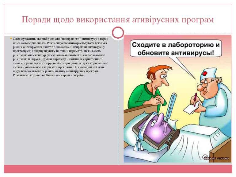 Поради щодо використання ативірусних програм Слід зауважити, що вибір одного ...