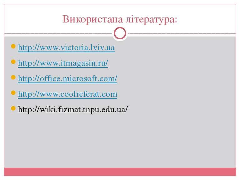 Використана література: http://www.victoria.lviv.ua http://www.itmagasin.ru/ ...