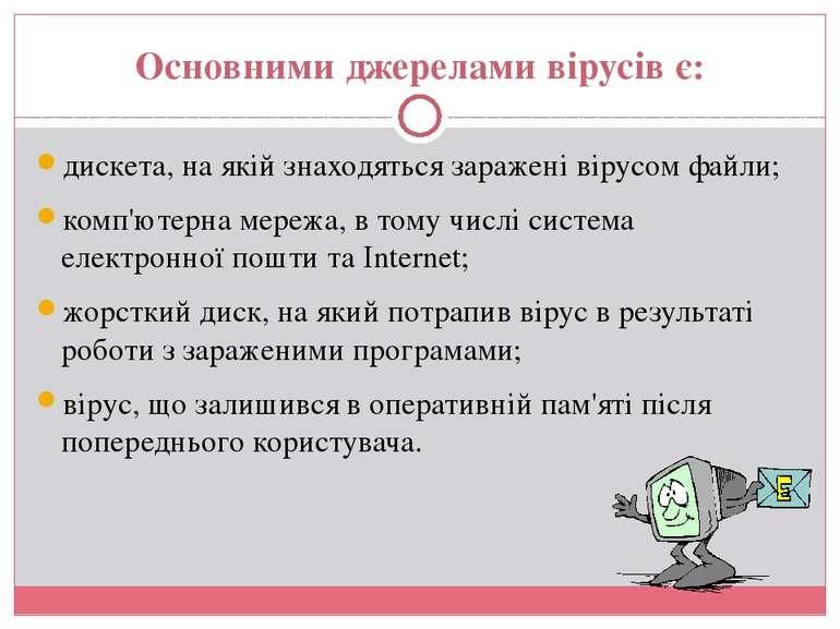 Основними джерелами вірусів є: дискета, на якій знаходяться заражені вірусом ...