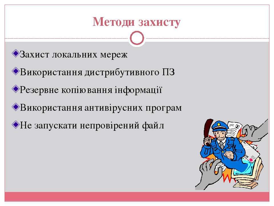 Методи захисту Захист локальних мереж Використання дистрибутивного ПЗ Резервн...