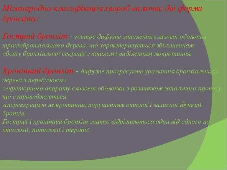 Міжнародна класифікація хвороб включає дві форми бронхіту: Гострий бронхіт - ...
